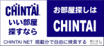 CHINTAIの特徴や口コミ・評判!利用するメリット・デメリットまとめ