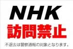 NHK受信料は払う必要なし!大学生の一人暮らしでも簡単に断る方法