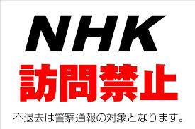 大学生の一人暮らしが狙われる?NHK受信料は払う必要なし!簡単に断る方法