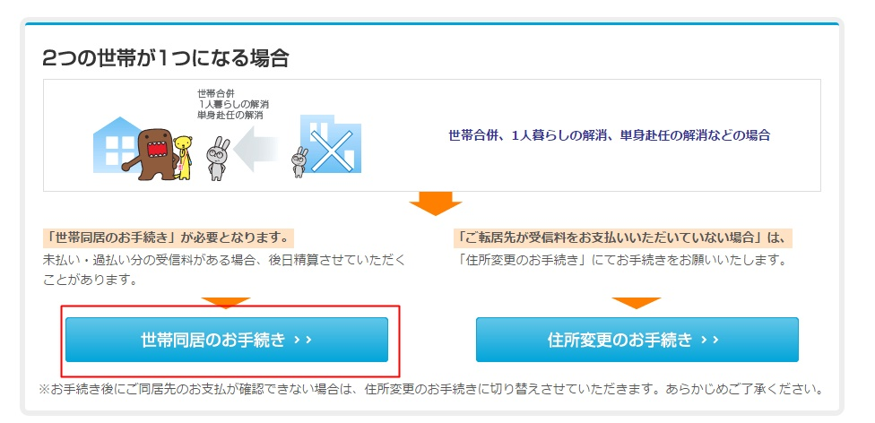 NHK解約方法1
