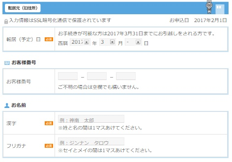 NHK解約方法6