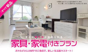 家具家電付き賃貸のメリットとデメリット!部屋には何がついてるの?