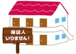 保証人がいない場合の一人暮らしの部屋の借り方や保証人不要物件の探し方