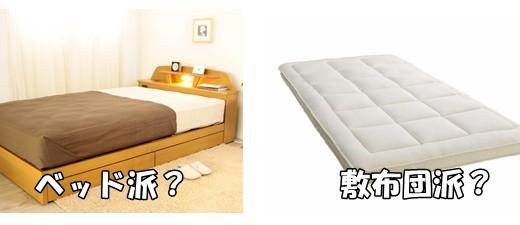 一人暮らしはベッドと敷布団どっちがいいの?徹底比較してみた