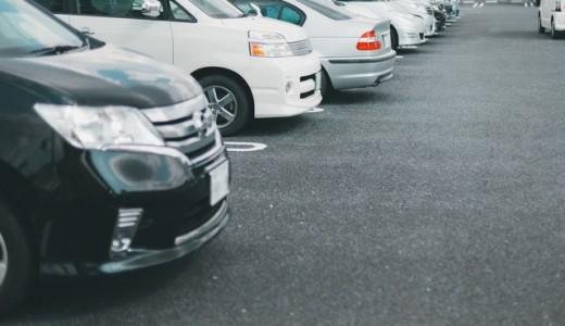 自力での引っ越しで駐車場所がない物件はどこに車を止めるべき?