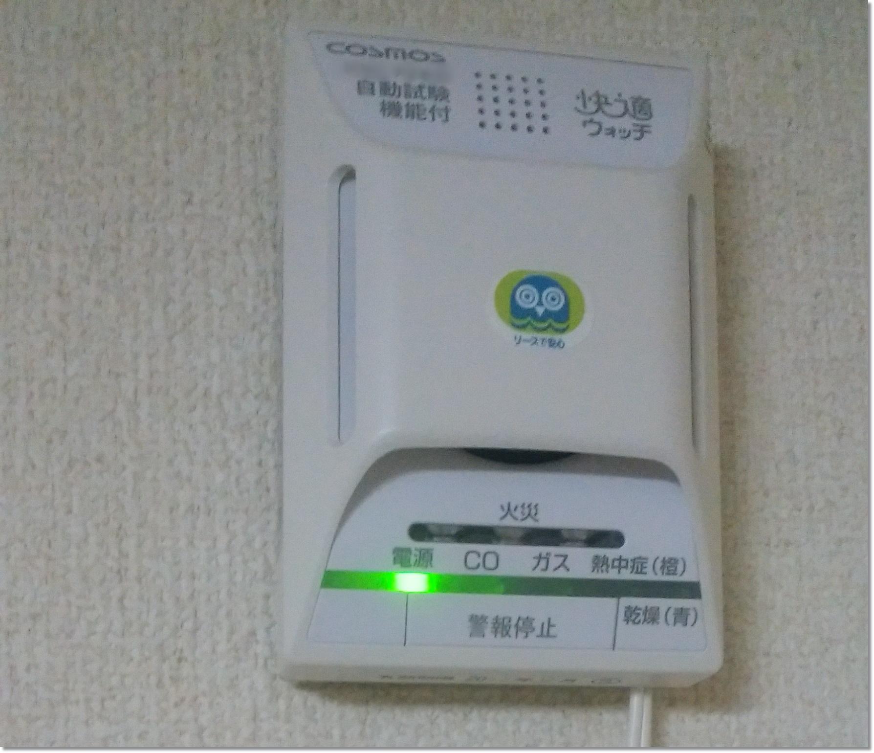 ガス警報器