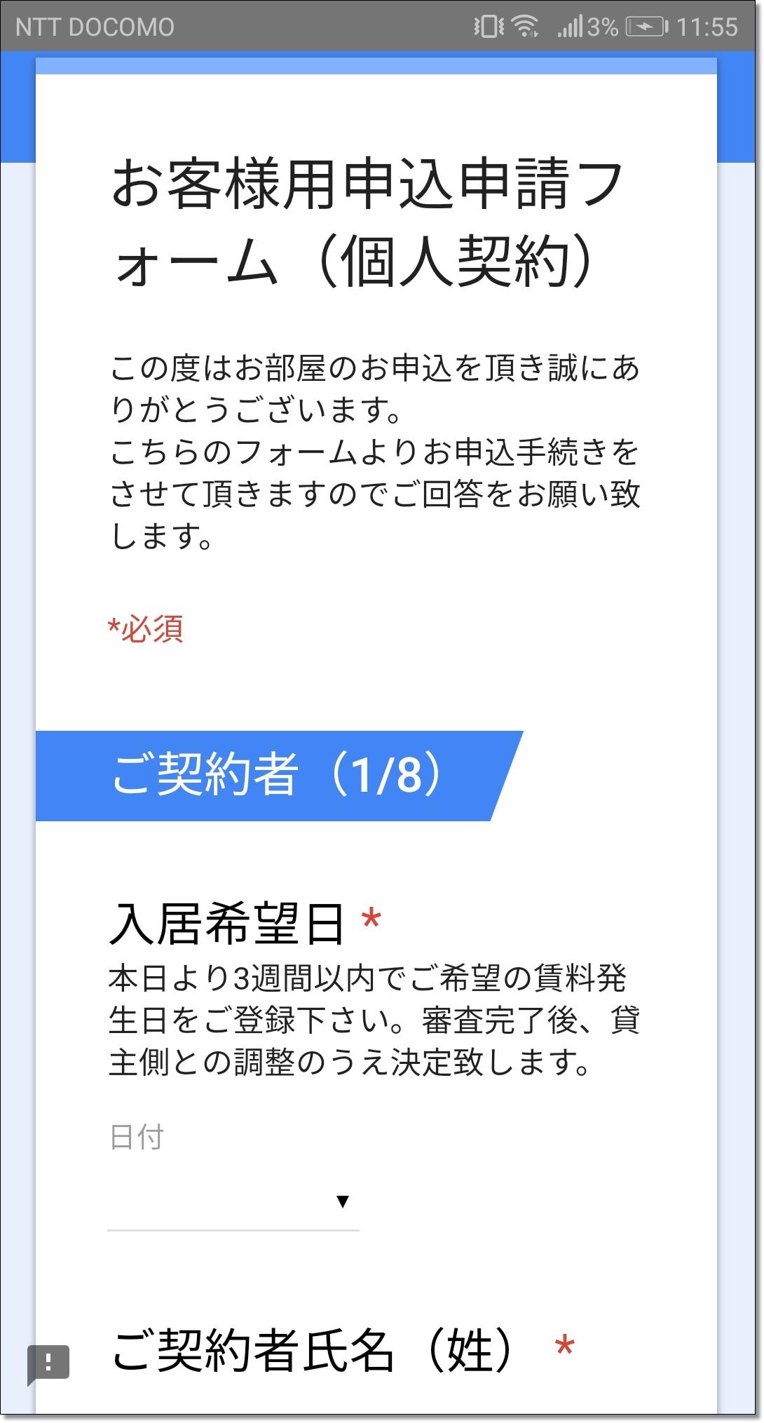 イエッティ審査2