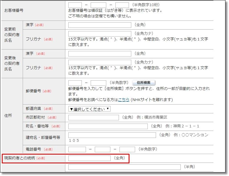 NHKの名義変更
