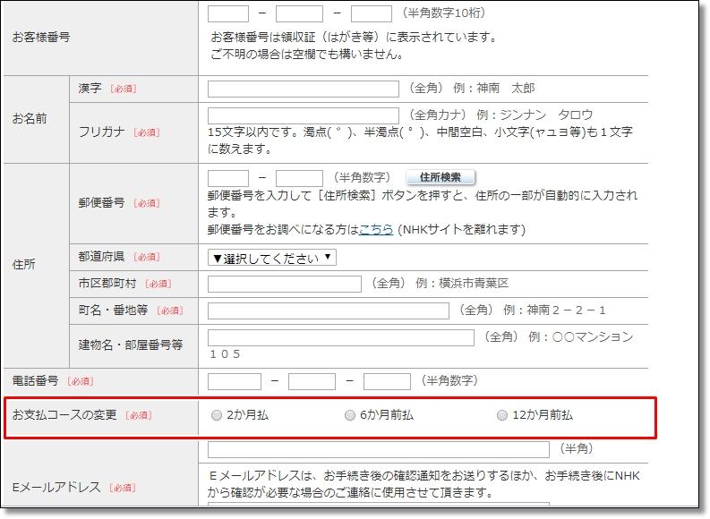 NHKの支払い変更