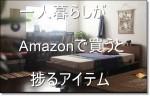 一人暮らしにおすすめのAmazonで買うと捗るアイテム20選
