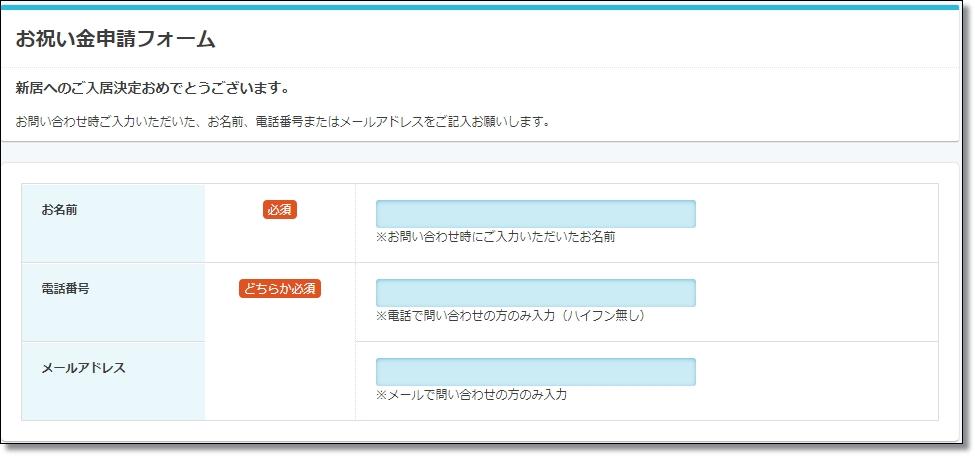 door賃貸お祝い金申請1