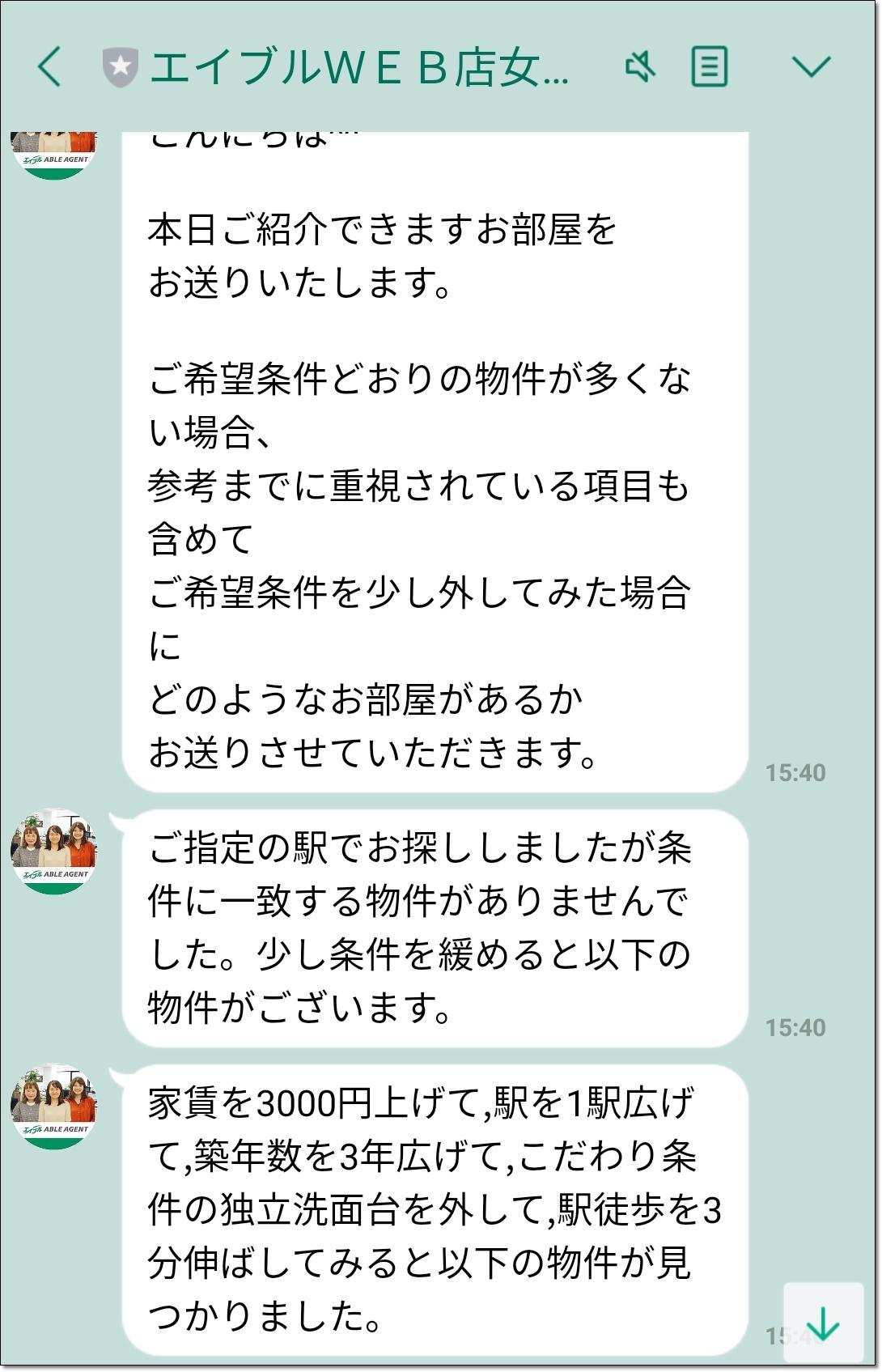 エイブルエージェントLINE1