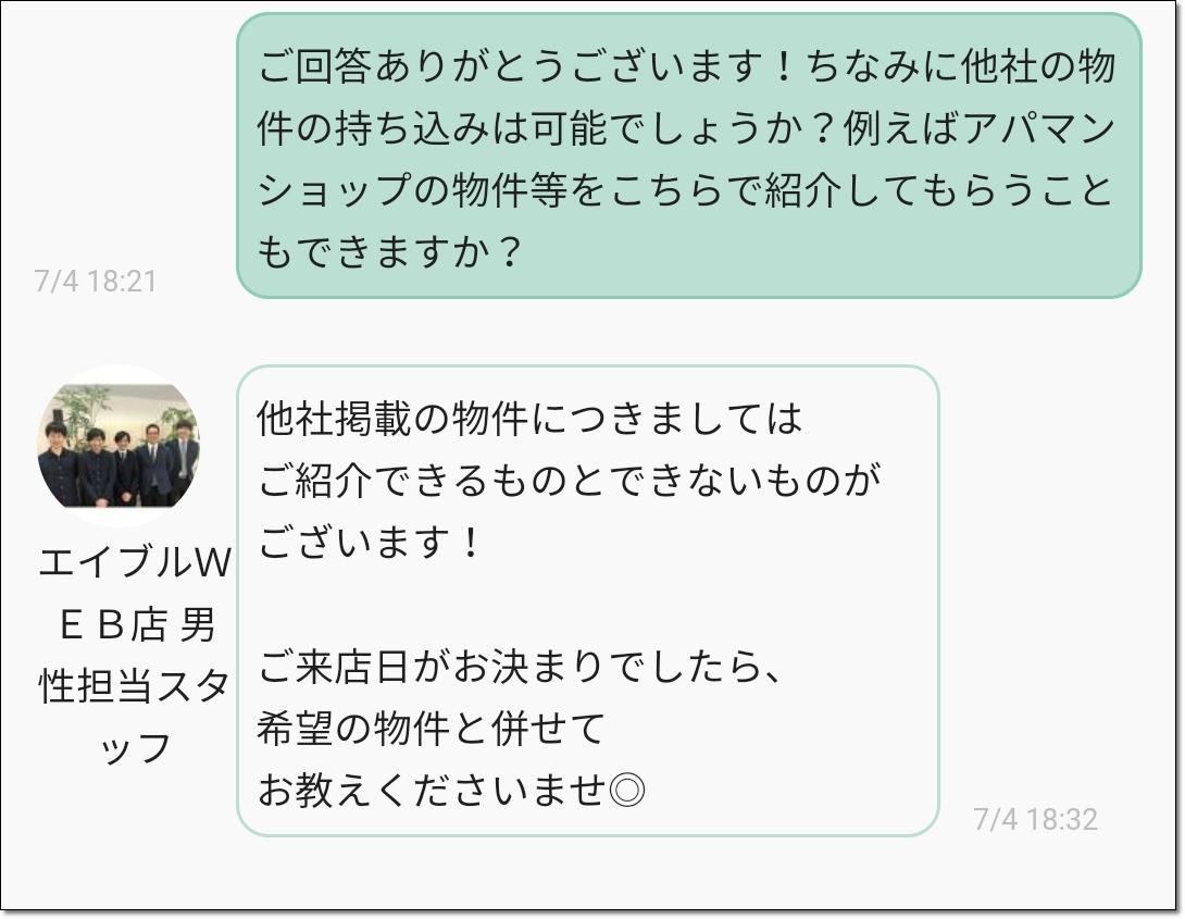 エイブルエージェントLINE4