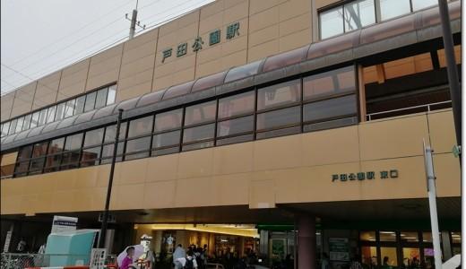 戸田公園駅の住みやすさ!一人暮らしよりもファミリー向けの街?