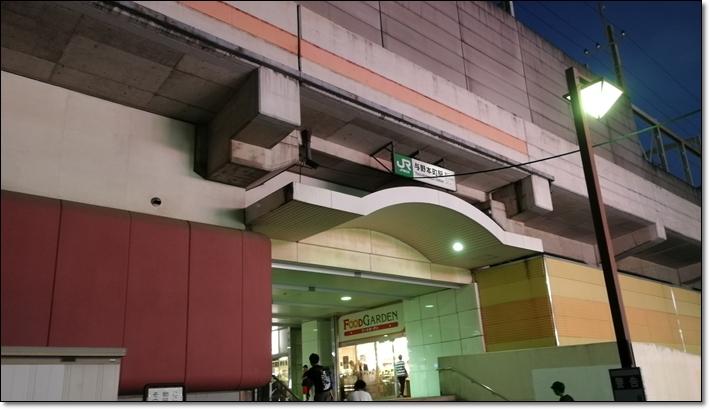 与野本町東口駅