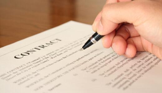 ルームシェアや同棲解消で賃貸物件の契約者名義変更をすることはできる?