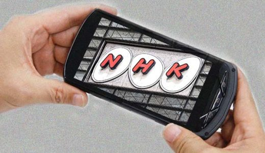 ワンセグスマホもNHK受信料が発生?携帯を見せてしまった場合の対処法